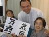 Saya bersama Tanaka-san dengan tulisan Kanji dari saya (Hyakusai Bansai)